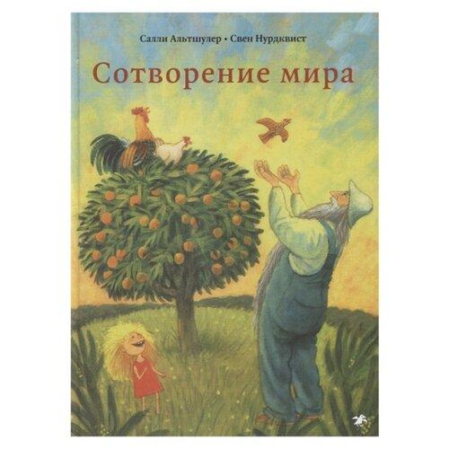 Купить Альтшулер С. Сотворение мира , Белая ворона, Детская художественная литература