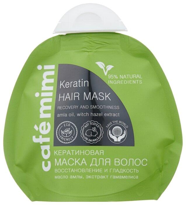 Cafe mimi Кератиновая маска для волос Восстановление и гладкость