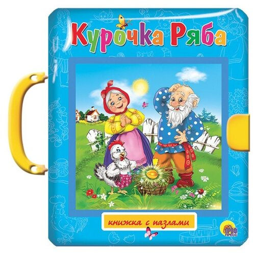 Купить Prof-Press Книжка-игрушка Книжка-пазл с замком. Курочка Ряба, Книжки-игрушки