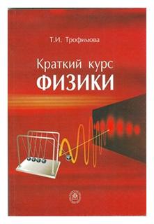 Физика многоуровневые задачи с ответами и решениями решение задач по физике рабочая программа
