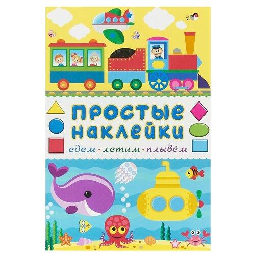 Купить Книжка с наклейками Едем, летим, плывем , Фламинго, Книжки с наклейками