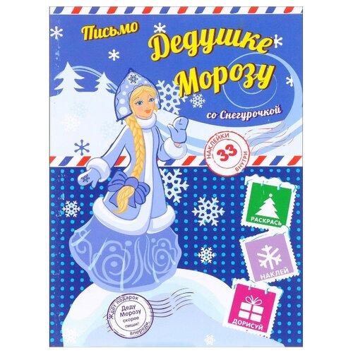 Пишем письмо Дедушке Морозу со Снегурочкой пишем письмо дедушке морозу с белочкой