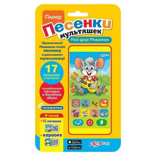 Интерактивная развивающая игрушка Азбукварик Плеер Песенки мультяшек Мой друг Мышонок желтый