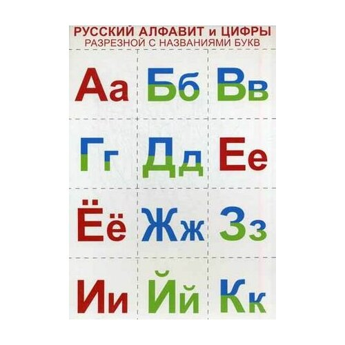 Русский алфавит и цифры. Комплект разрезной с названиями букв
