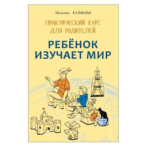 Купить Кулакова Н.И. Ребенок изучает мир. Практический курс для родителей , Каро, Книги для родителей