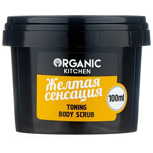 Organic Kitchen Скраб для тела Жёлтая сенсация, 100 мл недорого