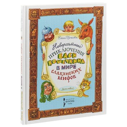Фото - Пучкова Е. Детская линия. Невероятные приключения Васи Кошечкина в мире славянских мифов пучкова ю я приключения в саванне cd