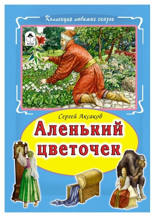 Аксаков сказки с картинками