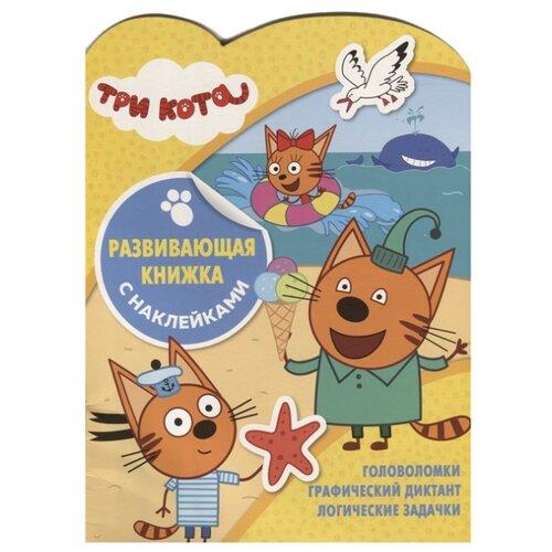 Купить Книга с наклейками Три Кота. N КСН 1905. Развивающая книжка с наклейками , ЛЕВ, Книжки с наклейками