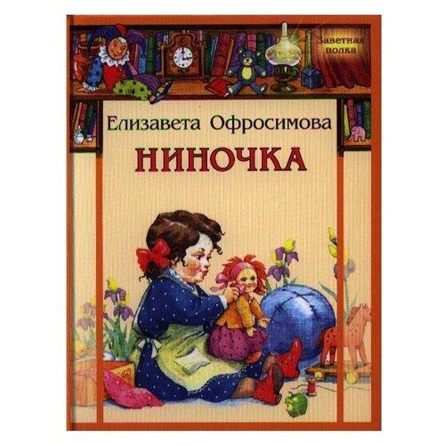 Офросимова Е.