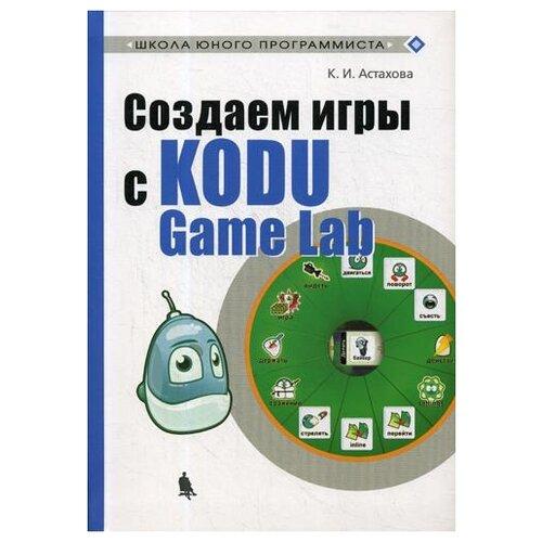 Купить Астахова К.И. Создаем игры с Kodu Game Lab , Лаборатория знаний, Познавательная литература