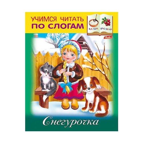 Купить Кузьмина Марина Снегурочка. Учимся читать по слогам , Hatber, Учебные пособия