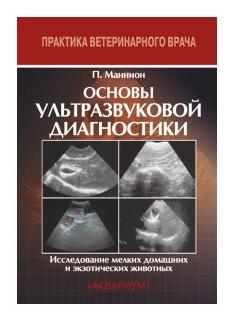 """Маннион П. """"Основы ультразвуковой диагностики. Исследование мелких домашних и экзотических животных"""""""