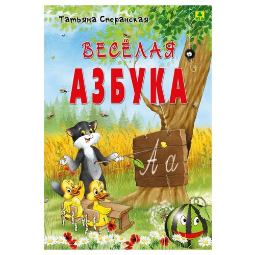 Купить Сперанская Т. Веселая азбука в стихах , РУЗ Ко, Учебные пособия