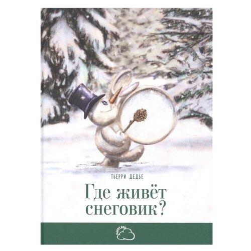 Купить Дедье Т. Где живёт снеговик? , ЭНАС, Детская художественная литература