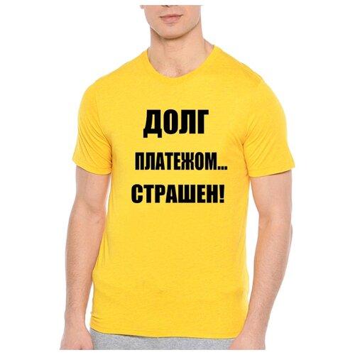 Футболка Долг платежом страшен. Цвет: желтый. Размер: S