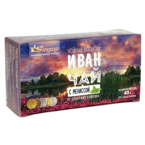 Чайный напиток травяной Яндар Иван-чай с мелиссой в пакетиках, 20 шт.