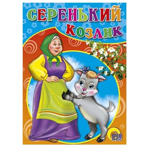 Купить Книги на картоне. Серенький козлик, Проф-Пресс, Книги для малышей