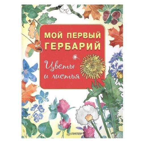 Купить Мой первый гербарий, Издательский Дом ПИТЕР, Познавательная литература