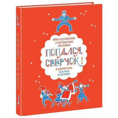 Купить Попался, сверчок! Французские народные сказки, Нигма, Детская художественная литература