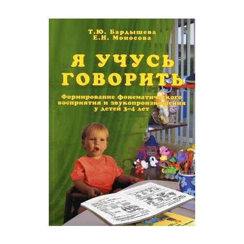 Фото - Бардышева Т.Ю. Я учусь говорить. Формирование фонематического восприятия и звукопроизношения у детей 3-4 лет. Логопедический букварь. Часть 1 наталья кучмезова по ступенькам к звуку формирование звукопроизношения у ребенка с овз