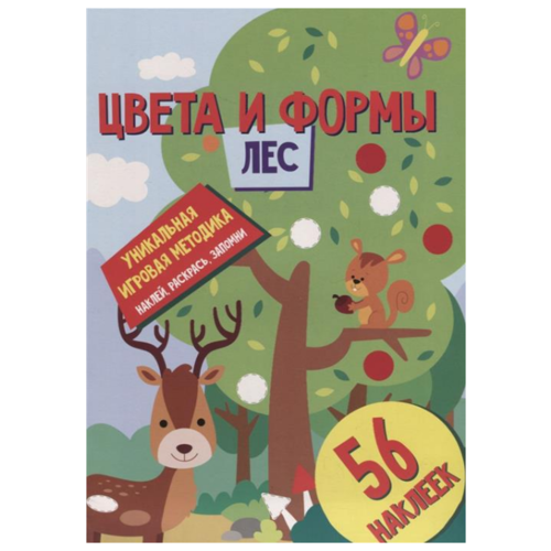 Купить Цвета и формы. Лес. Развивающая книга, ND Play, Учебные пособия