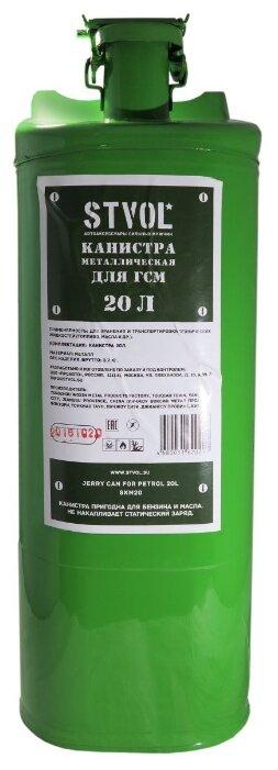 Канистра STVOL SKM20, 20 л, зеленый
