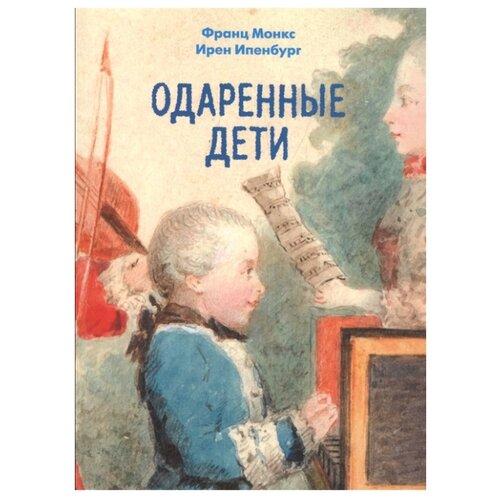 Купить Монкс Ф., Ипенбург И. Одаренные дети , Когито-Центр, Книги для родителей