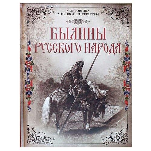 Сокровища мировой литературы. Былины русского народа