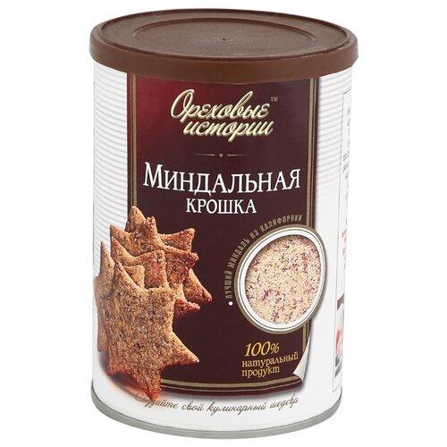 Миндаль Ореховые истории обжаренный, крошка 150 г вафли добрый совет ореховые на