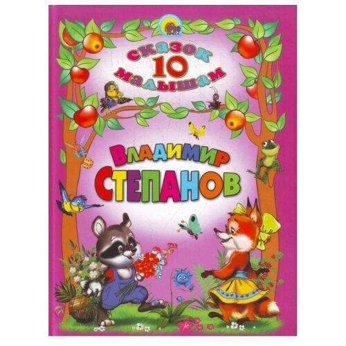 Купить Степанов В. 10 сказок малышам , Prof-Press, Книги для малышей