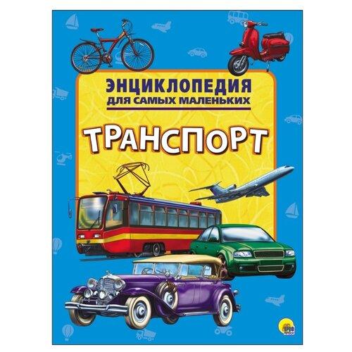 Энциклопедия для самых маленьких. Транспорт большая энциклопедия для самых маленьких