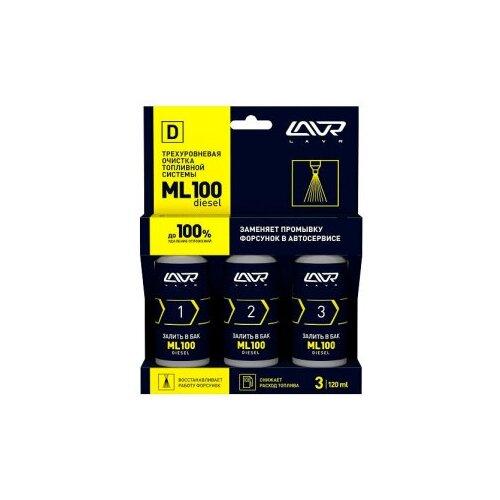 Очиститель топл. системы ML100 DIESEL engine three-level cleaning system 3х120 мл 3-уровневый