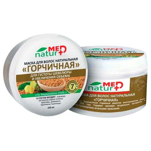 Naturmed Маска для волос Горчичная, 250 мл