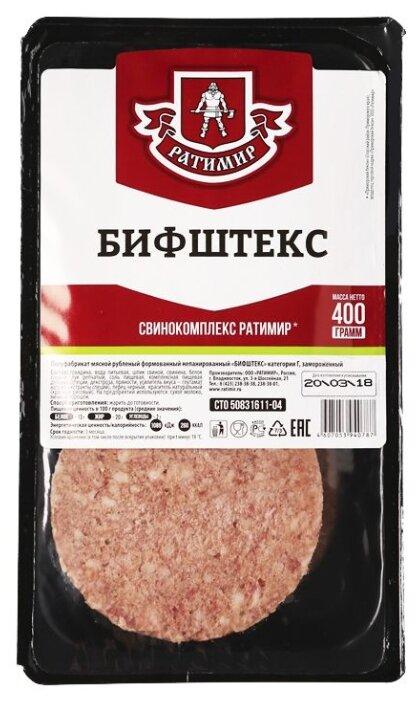 Ратимир Замороженный бифштекс из говядины 400 г