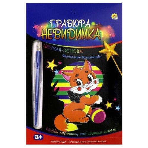 Купить Гравюра Рыжий кот Котенок, в конверте (Г-9439) цветная основа, Гравюры