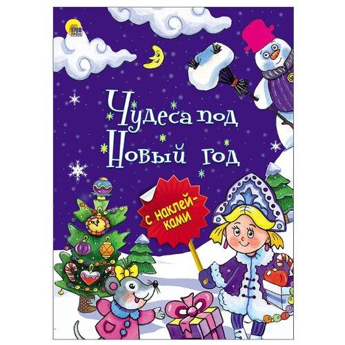 Купить Книжка с наклейками Чудеса под Новый год , Проф-Пресс, Книжки с наклейками