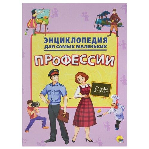 Энциклопедия для самых маленьких. Профессии большая энциклопедия для самых маленьких
