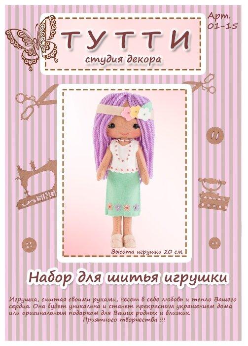 Тутти Набор для шитья игрушки из фетра Куколка Покахонтас (01-15)
