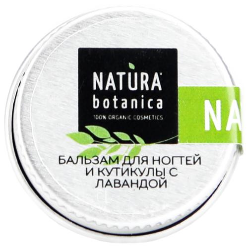 Бальзам для ногтей и кутикулы Natura Botanica с лавандой 5 гЛечение и укрепление<br>