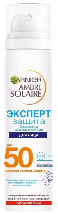 Солнцезащитный спрей для лица GARNIER AMBRE SOLAIRE сухой SPF-50 75 мл