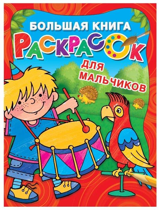 АСТ Большая книга раскрасок для мальчиков — купить по выгодной цене на Яндекс.Маркете