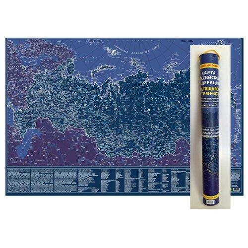 Купить РУЗ Ко Карта Российской Федерации святящаяся в темноте в подарочном тубусе (Кр707пт), 90 × 60 см, Карты