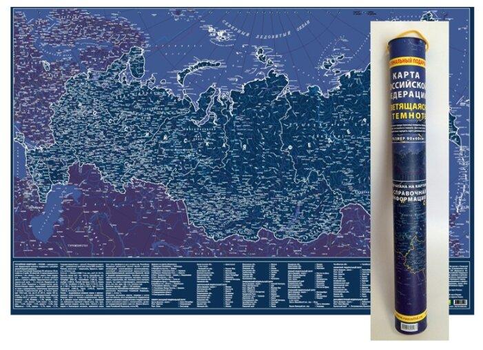 РУЗ Ко Карта Российской Федерации святящаяся в темноте в подарочном тубусе (Кр707пт), 90 × 60 см