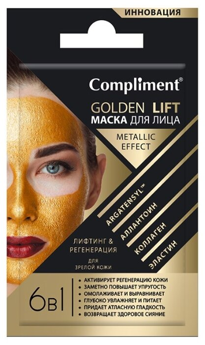 Compliment Golden Lift маска для лица Лифтинг и регенерация для зрелой кожи