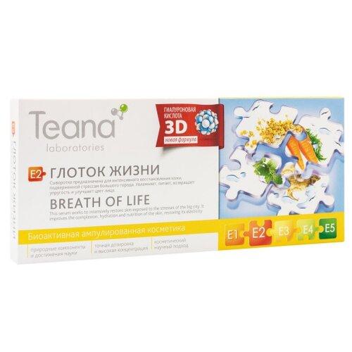 Teana Сыворотка для лица E2 Глоток жизни, 2 мл (10 шт.)