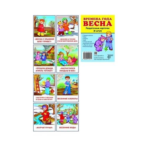 Купить Демонстрационные картинки Супер. Времена года. Весна. 8 раздаточных карточек с текстом, Творческий Центр СФЕРА, Учебные пособия