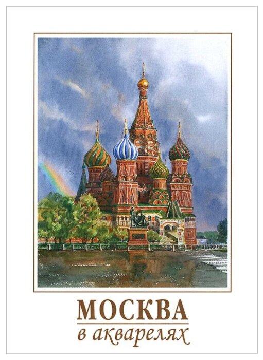 Набор открыток Медный Всадник Москва в акварелях, 16 шт.