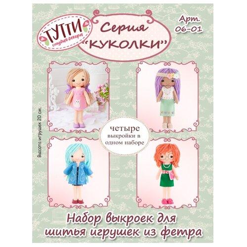 Купить Тутти Набор выкроек для шитья игрушек из фетра Куколки (06-01), Изготовление кукол и игрушек