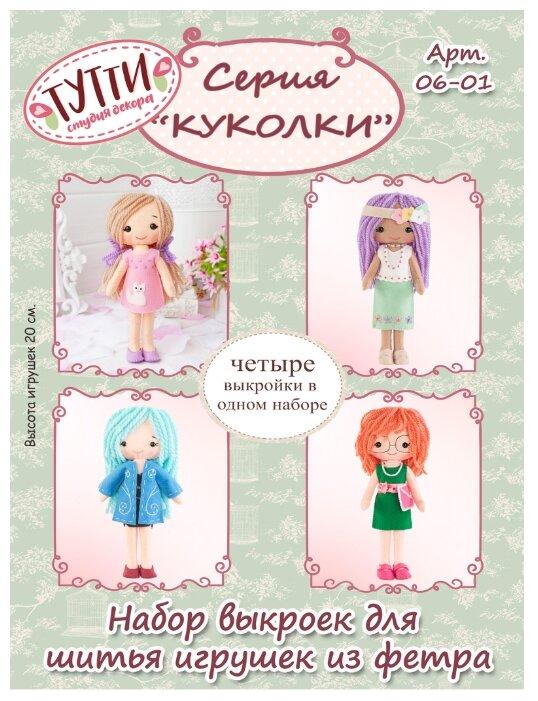 Тутти Набор выкроек для шитья игрушек из фетра Куколки (06-01)